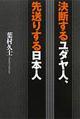 決断するユダヤ人、先送りする日本人