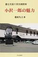 小沢一郎の魅力書生気質の蒸気機関車