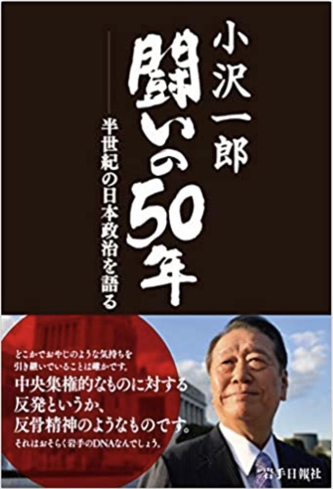 小沢一郎 闘いの50年