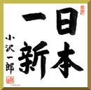 日本ー新 小沢ー郎